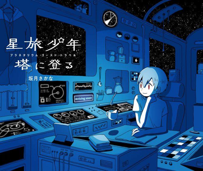 【第1話】プラネタリウム・ゴースト・トラベル 星旅少年 塔に登る