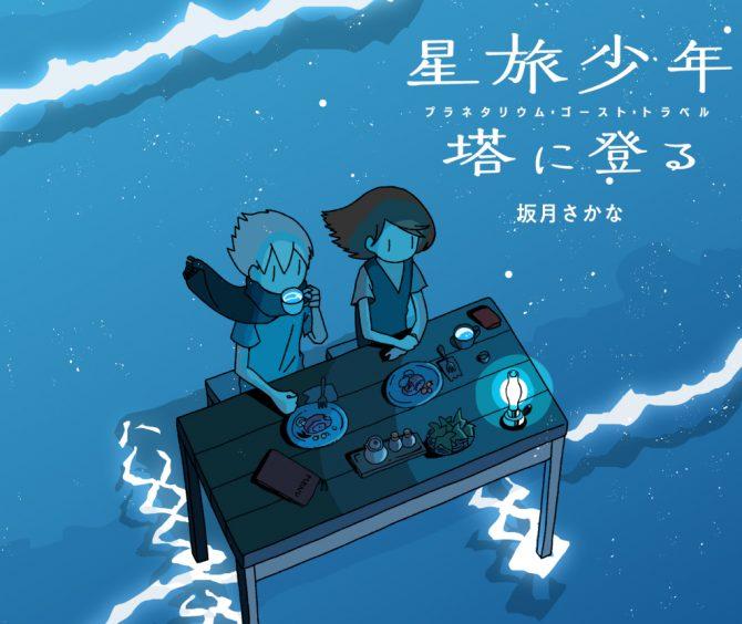 【第3話】プラネタリウム・ゴースト・トラベル 星旅少年 塔に登る