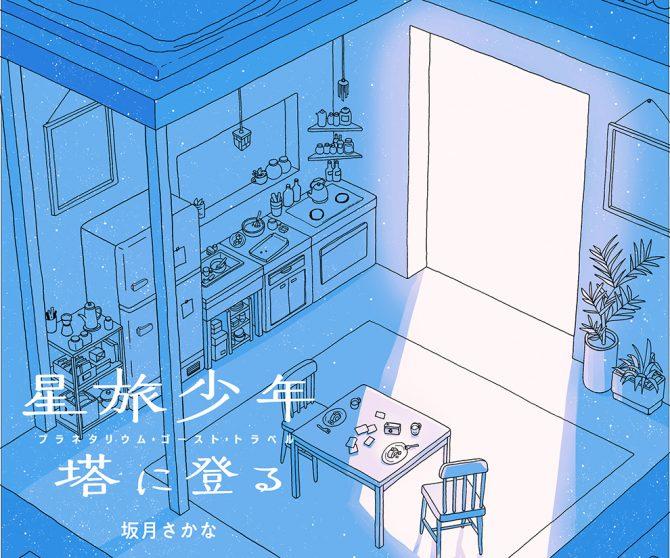 【第4話・最終回】プラネタリウム・ゴースト・トラベル 星旅少年 塔に登る
