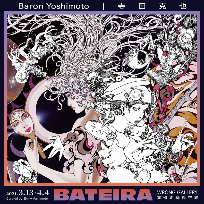 "Exhibition ""BATEIRA"", a dream collaboration of two genius, Baron Yoshimoto and Katsuya Terada, will land in Taipei!"
