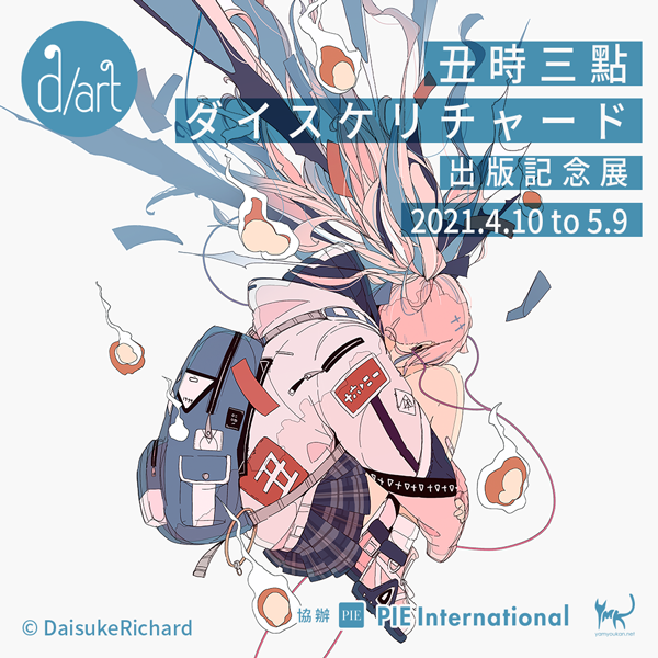 DaisukeRichard's New Title Release Commemoration Exhibition is held in Taipei