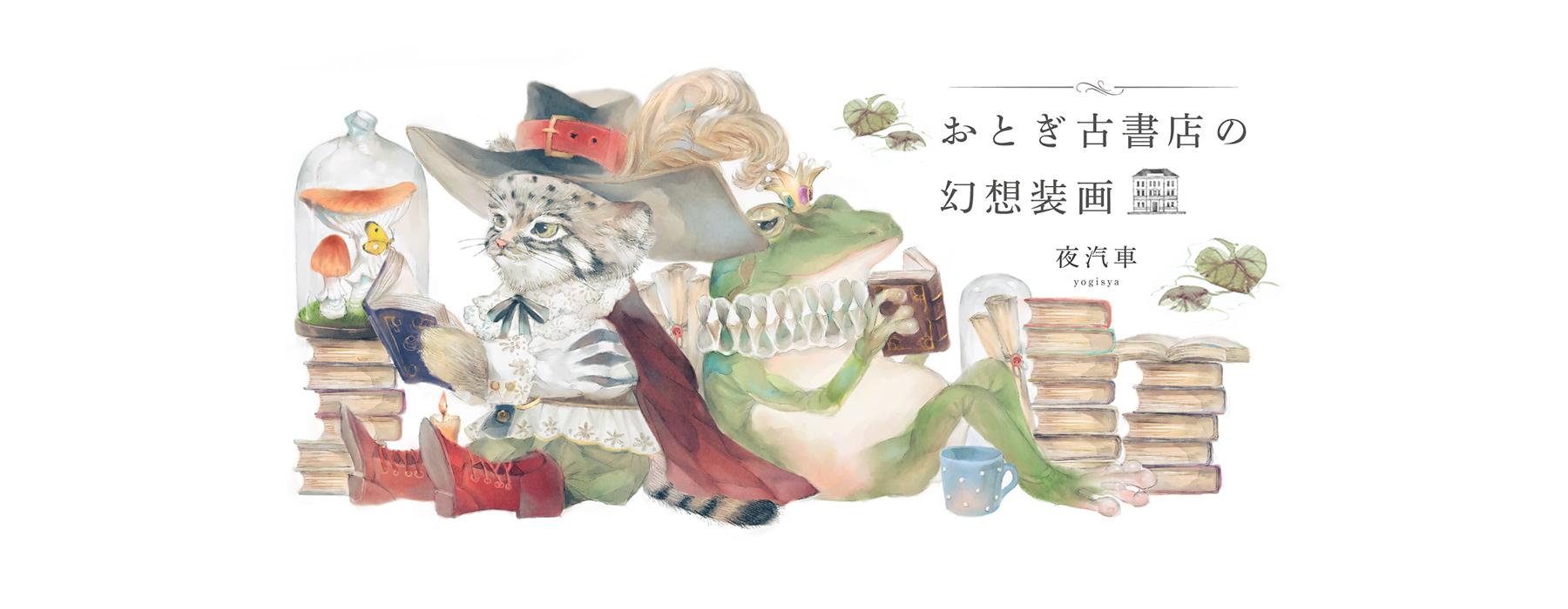 おとぎ古書店の幻想装画|夜汽車|PIE International